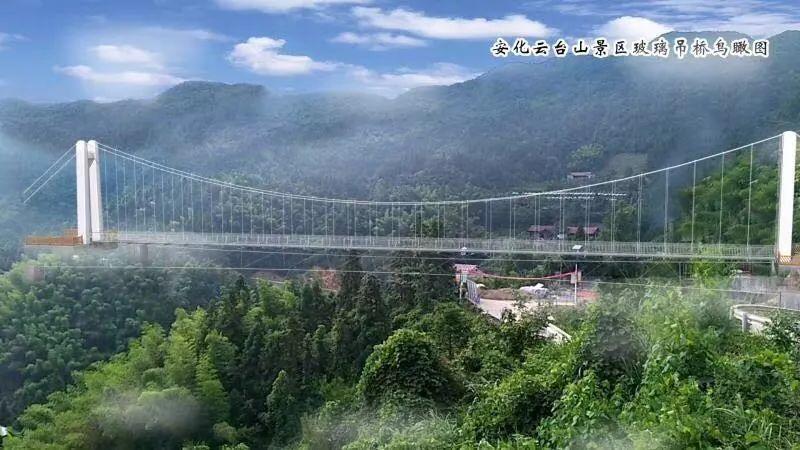 安化云台山风景区玻璃吊桥鸟瞰图